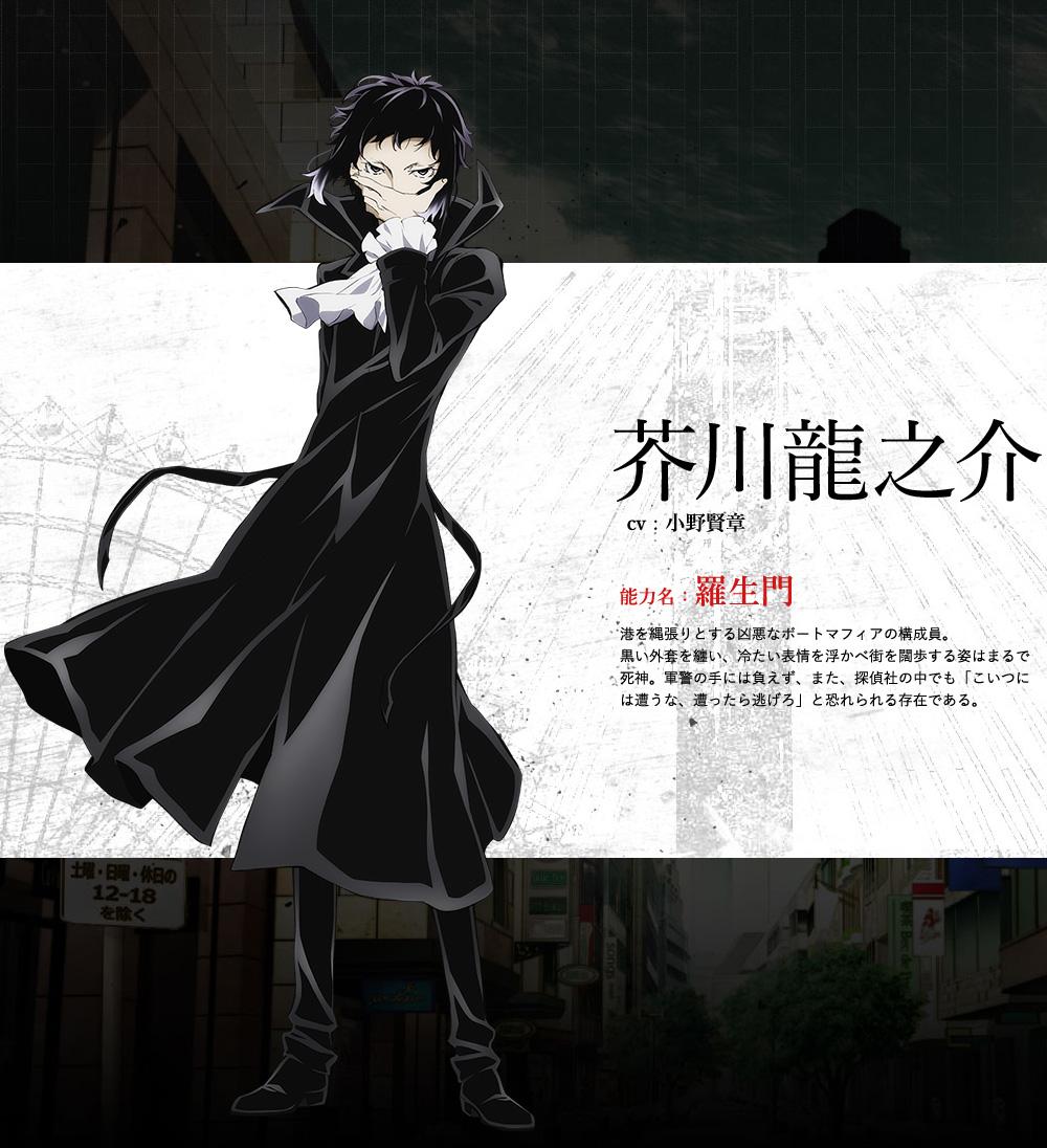 Bungou-Stray-Dogs-Dead-Apple-Character-Designs-Ryuunosuke-Akutagawa
