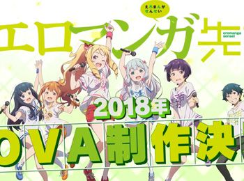 Eromanga-sensei-OVA-Announced-for-2018