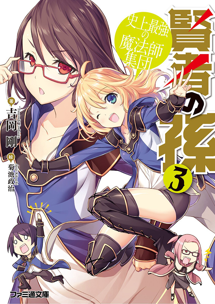Kenja-no-Mago-Vol-3-Cover