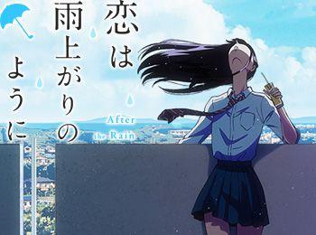 Koi-wa-Ameagari-no-You-ni-TV-Anime-Adaptation-Announced-for-January-2018