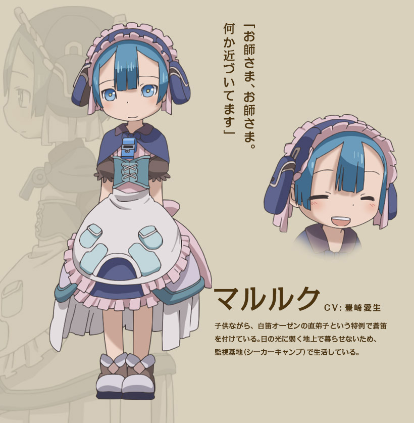 Made-in-Abyss-Anime-Character-Designs-Maruruk