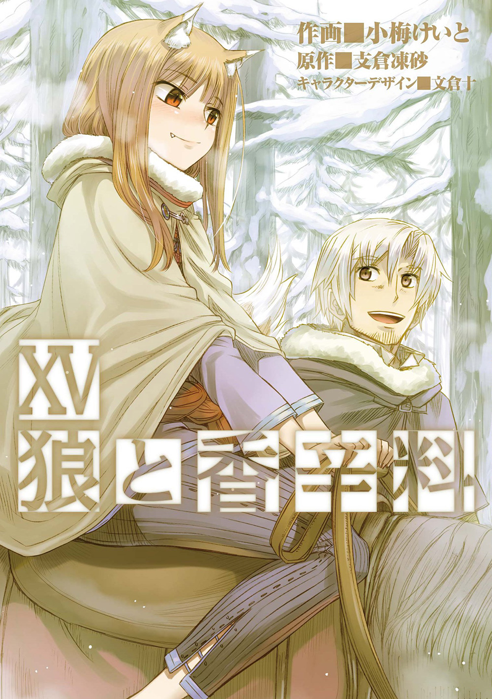 Spice-and-Wolf-Manga-Vol-15-Cover