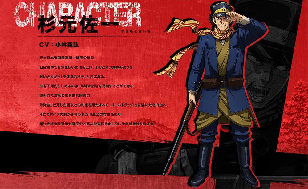 Golden-Kamuy-TV-Anime-Character-Designs-Saichi-Sugimoto