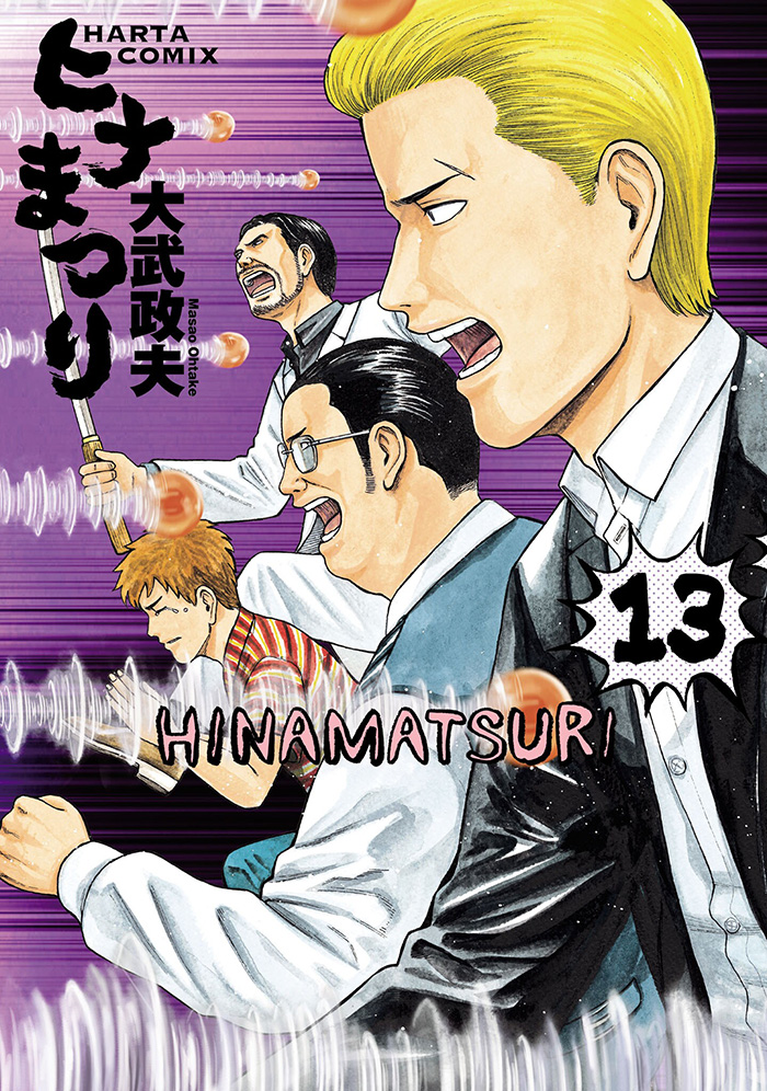 Hinamatsuri-Vol-13-Cover
