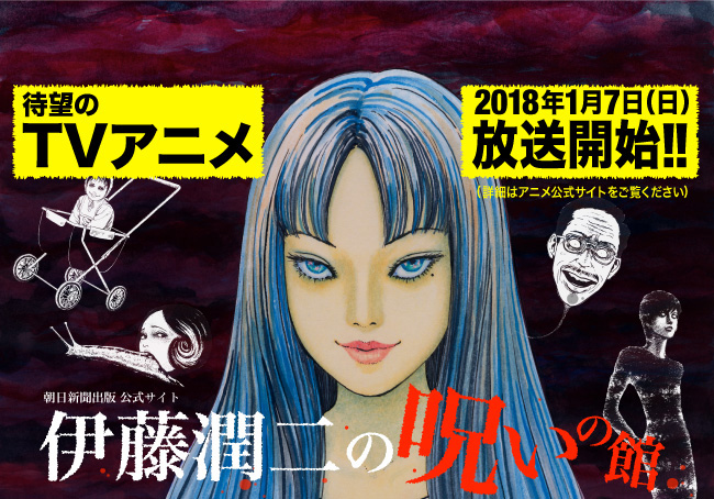Junji-Ito-Manga-Collection-TV-Anime-Announcement