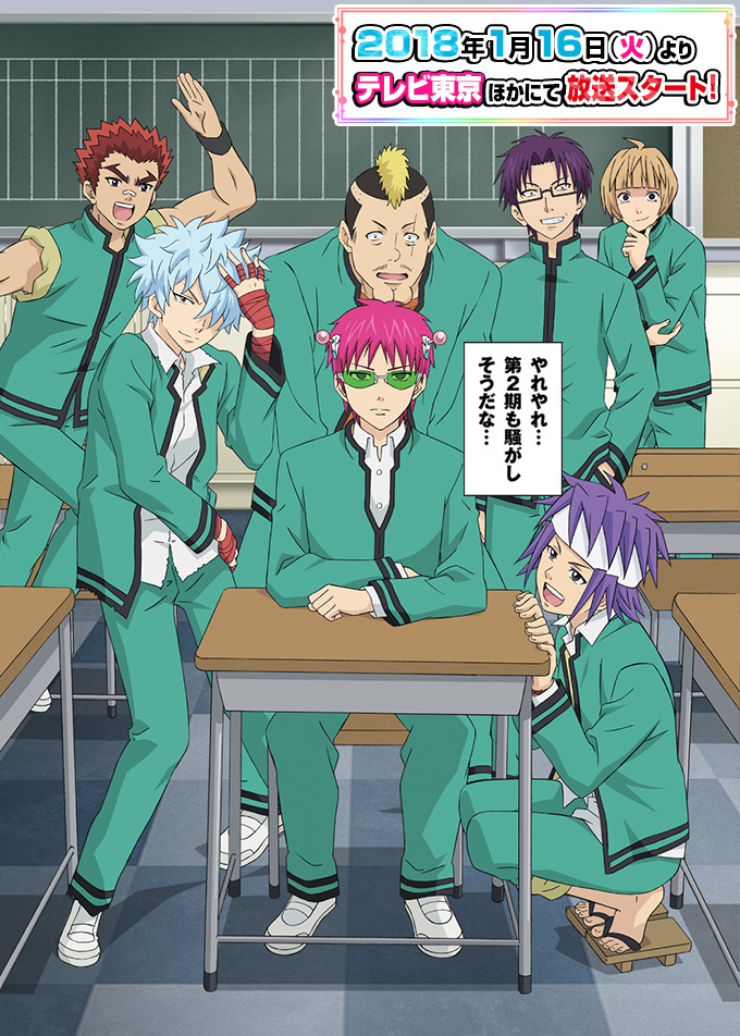 Saiki-Kusuo-no-psi-Nan-Season-2-Visual-02