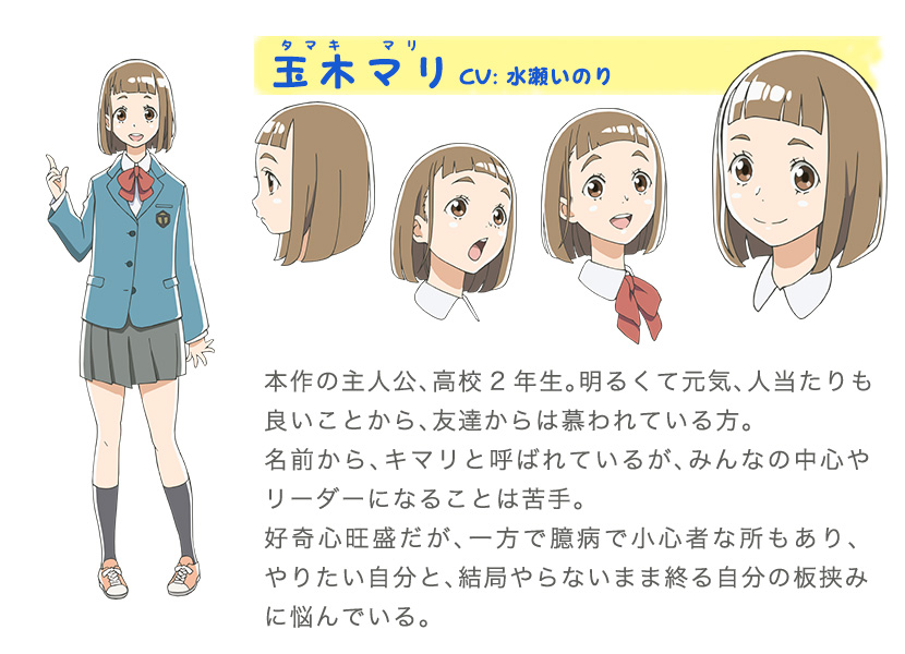 Uchuu-yori-mo-Tooi-Basho-Character-Designs-Mari-Tamaki