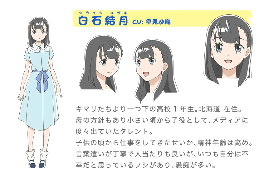 Uchuu-yori-mo-Tooi-Basho-Character-Designs-Yuzuki-Shiraishi