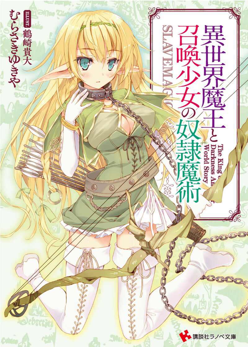 Isekai-Maou-to-Shoukan-Shoujo-no-Dorei-Majutsu-Vol-1-Cover