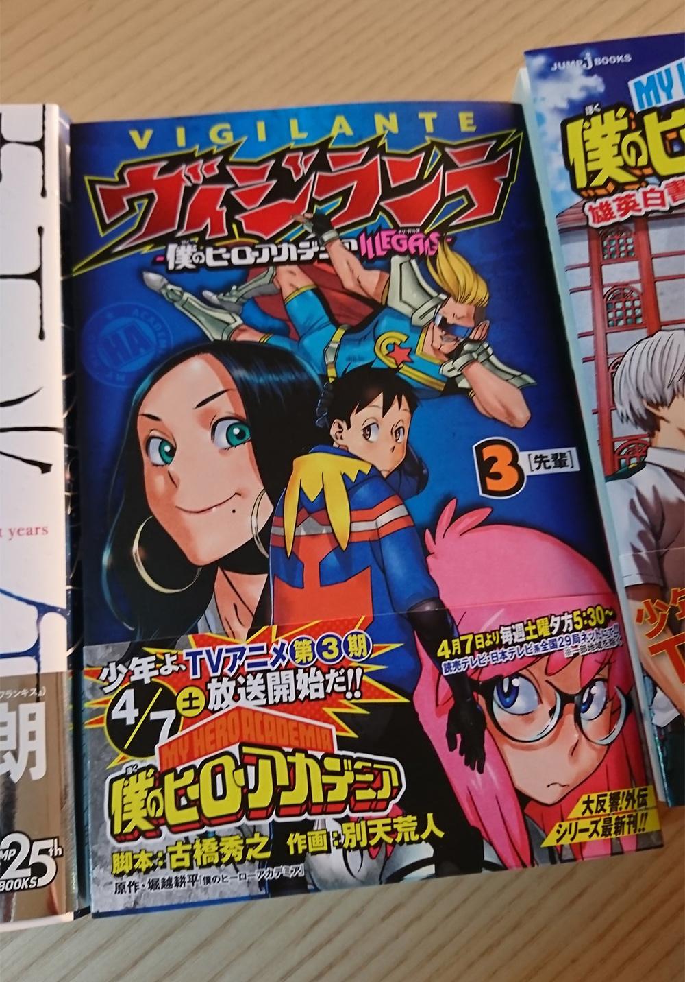 Boku-no-Hero-Academia-Anime-Season-3-Air-Date-Reveal