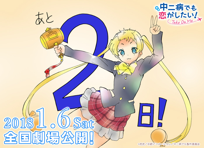 Chuunibyou-demo-Koi-ga-Shitai-Take-On-Me-Countdown-2