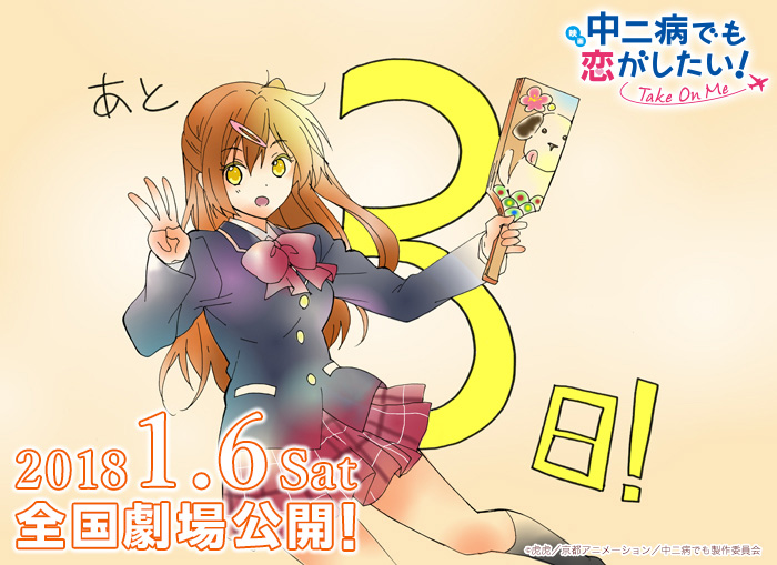 Chuunibyou-demo-Koi-ga-Shitai-Take-On-Me-Countdown-3