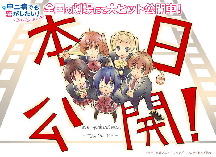Chuunibyou-demo-Koi-ga-Shitai-Take-On-Me-Countdown