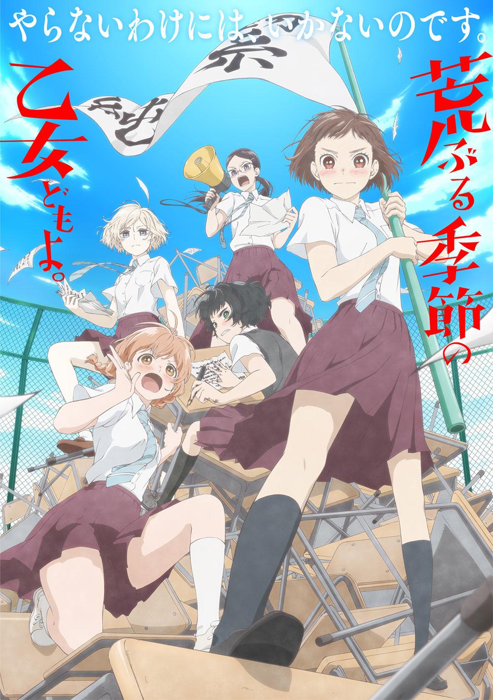 Araburu-Kisetsu-no-Otome-domo-yo-Anime-Visual