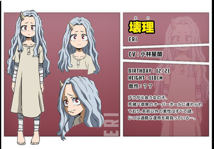 Boku-no-Hero-Academia-Season-4-Character-Designs-Eri