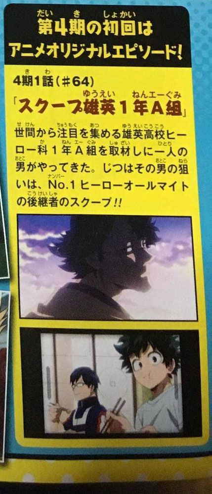 Boku-no-Hero-Academia-Season-4-Premiere-Information