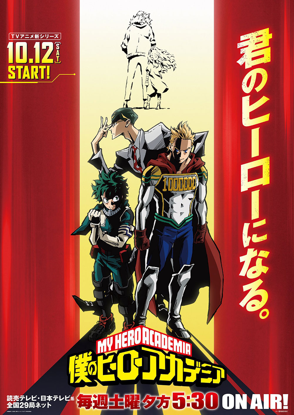 Boku-no-Hero-Academia-Season-4-Visual