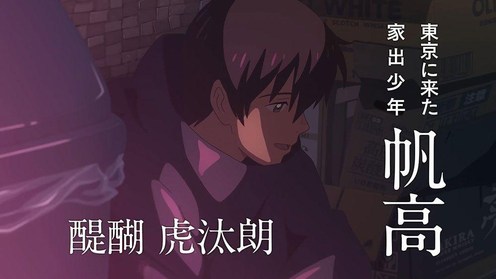 Tenki-no-Ko-Character-Hodaka-Morishima