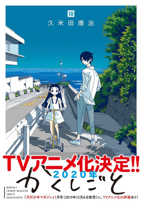 Kakushigoto-TV-Anime-Adaptation-Announcement