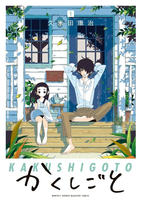Kakushigoto-Vol-1-Cover