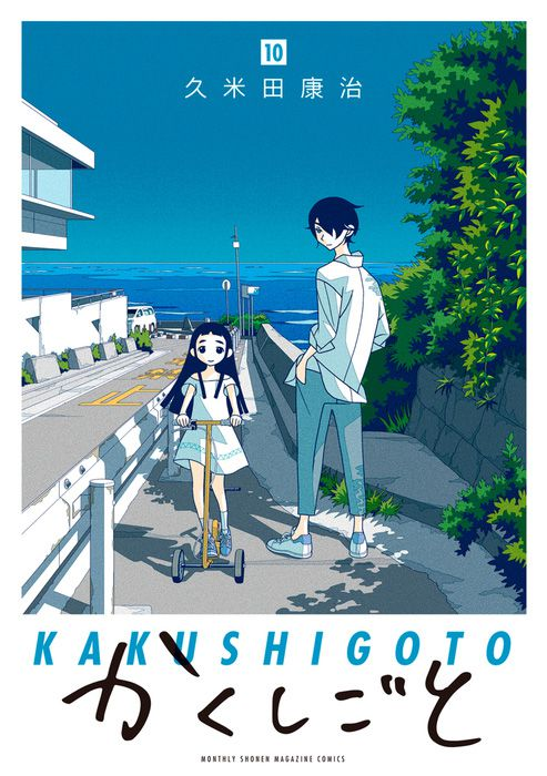 Kakushigoto-Vol-10-Cover