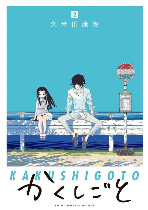 Kakushigoto-Vol-2-Cover