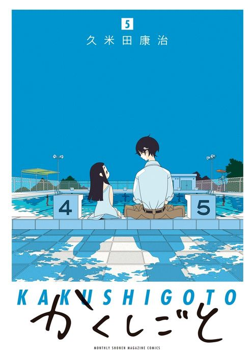 Kakushigoto-Vol-5-Cover