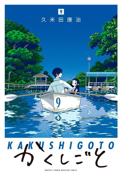 Kakushigoto-Vol-9-Cover