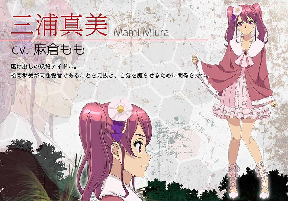 Kyochuu-Rettou-Anime-Movie-Character-Designs-Mami-Miura