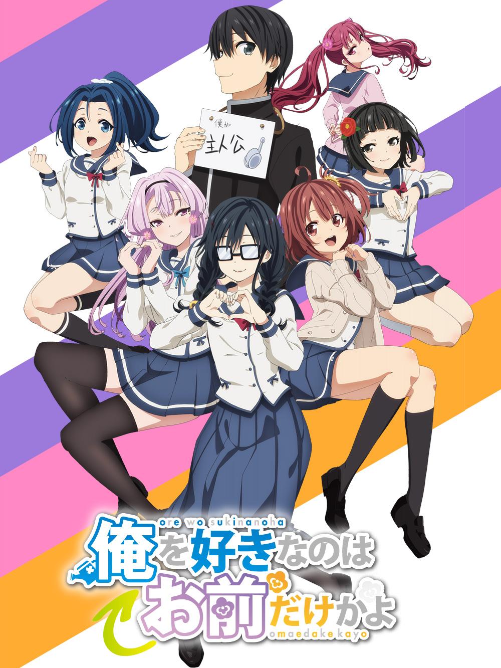 Ore-wo-Suki-nano-wa-Omae-dake-ka-yo-Anime-Visual