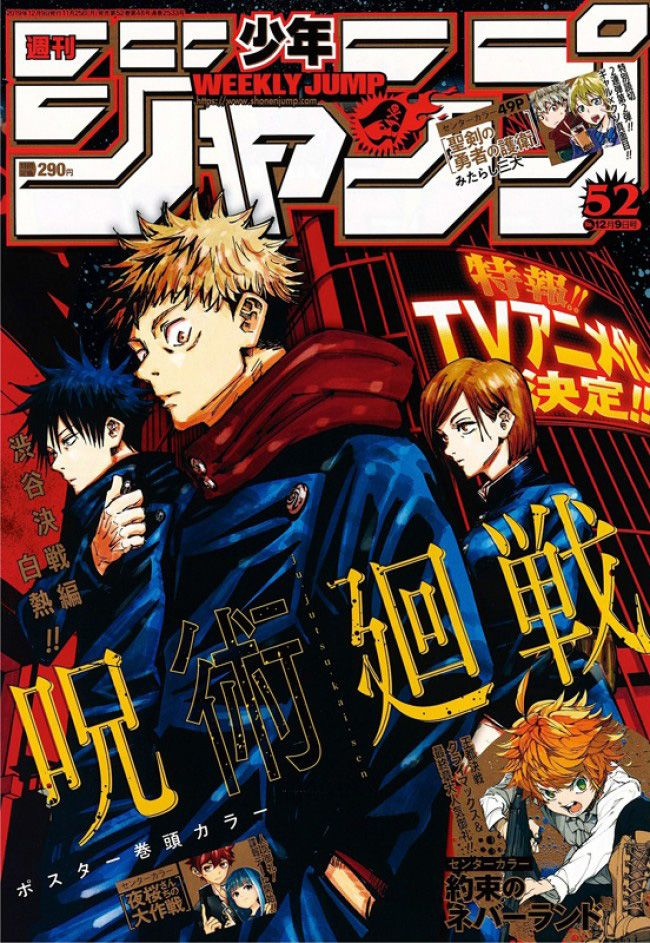 Jujutsu-Kaisen-TV-Anime-Announcement