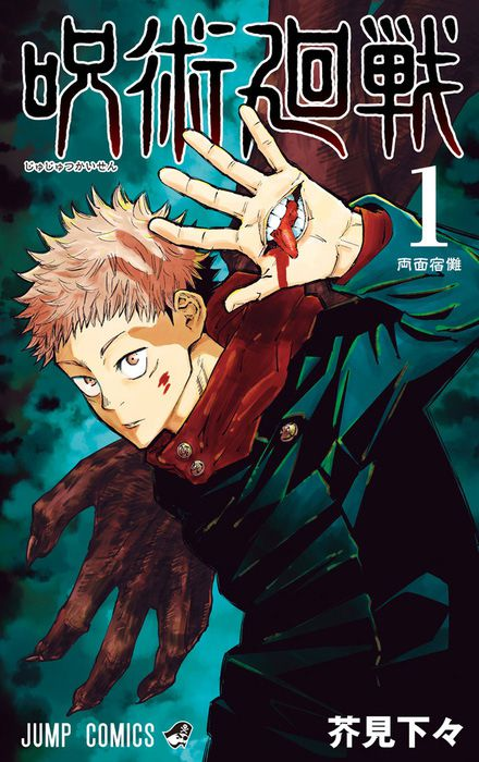 Jujutsu-Kaisen-Vol-1-Cover