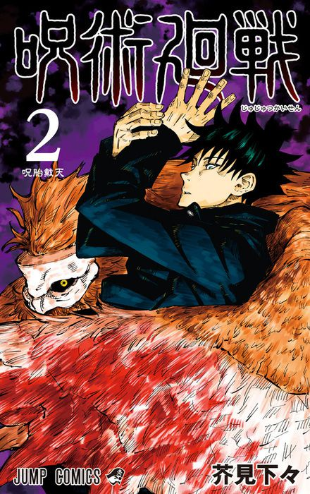 Jujutsu-Kaisen-Vol-2-Cover