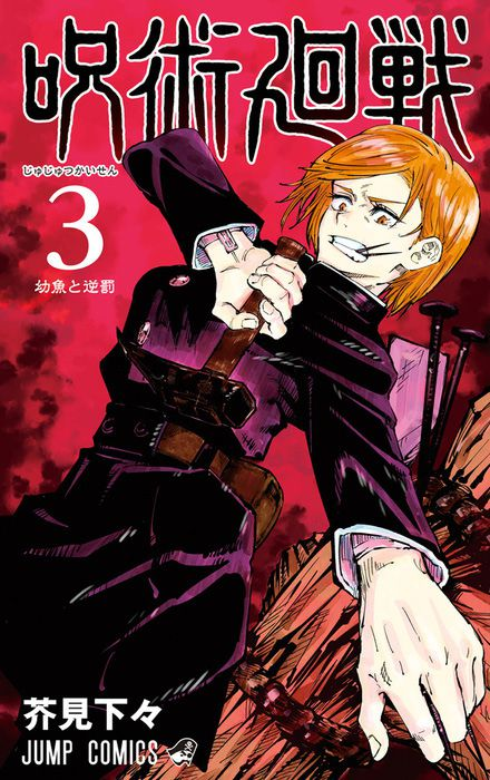 Jujutsu-Kaisen-Vol-3-Cover