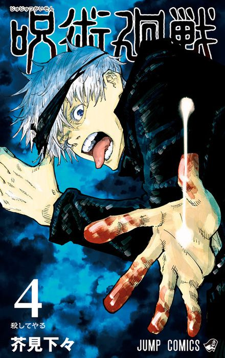 Jujutsu-Kaisen-Vol-4-Cover