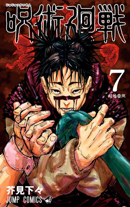 Jujutsu-Kaisen-Vol-7-Cover