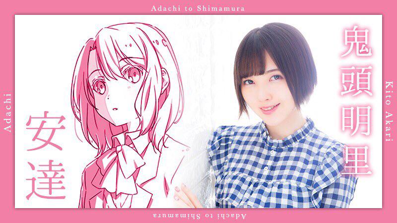 Adachi-to-Shimamura-Anime-Character-Designs-Sakura Adachi