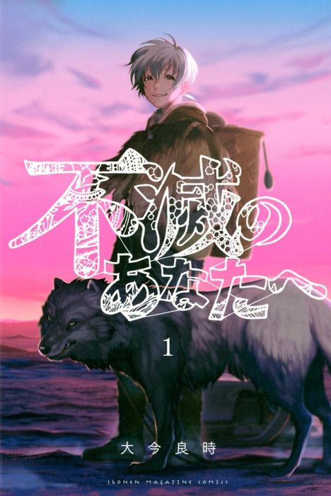 Fumetsu-no-Anata-e-Vol-1-Cover