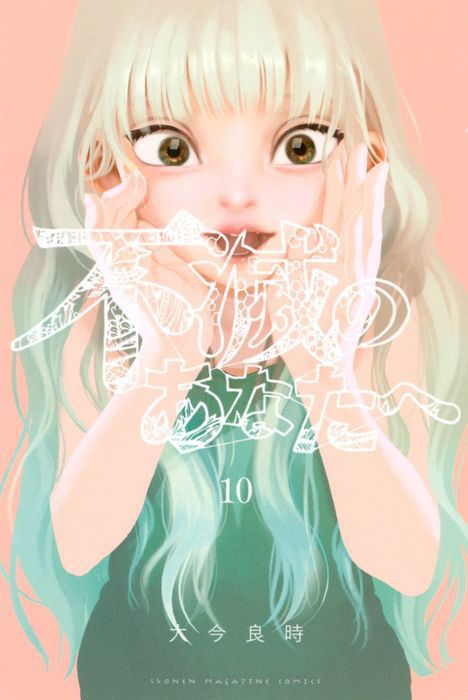 Fumetsu-no-Anata-e-Vol-10-Cover