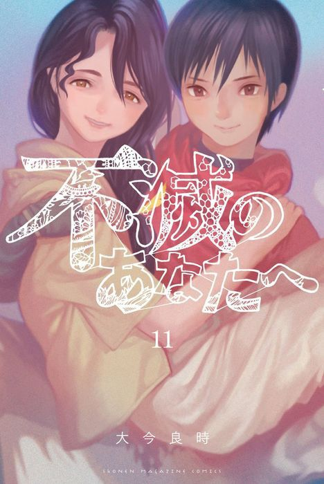 Fumetsu-no-Anata-e-Vol-11-Cover