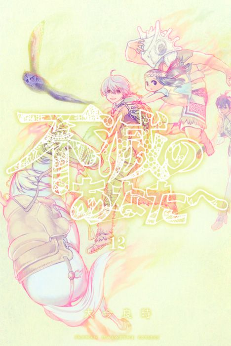 Fumetsu-no-Anata-e-Vol-12-Cover