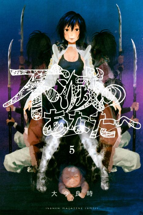 Fumetsu-no-Anata-e-Vol-5-Cover