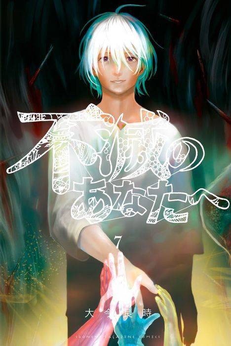 Fumetsu-no-Anata-e-Vol-7-Cover