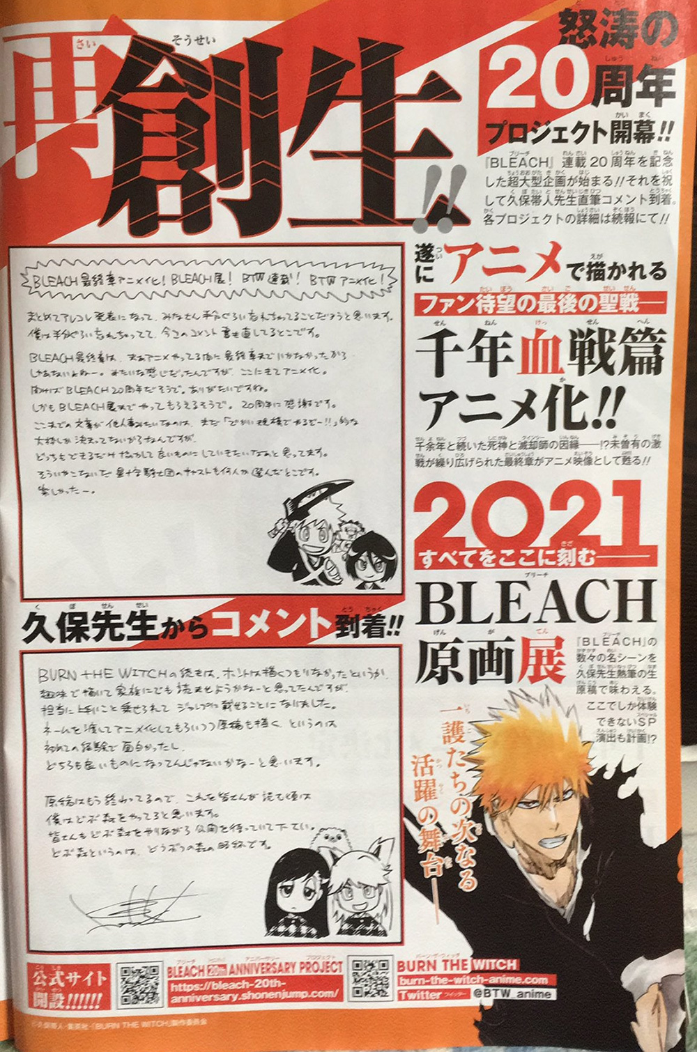 Bleach-Thousand-Year-Blood-War-Arc-Anime-Announcement-2