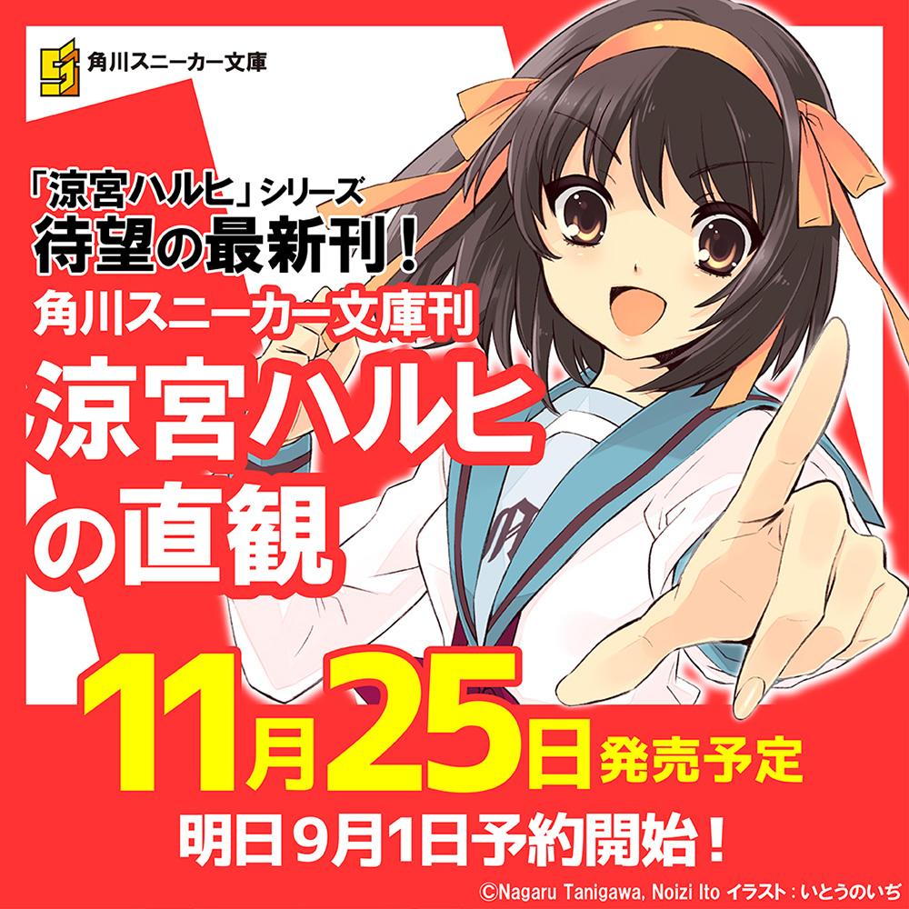 The-Intuition-of-Haruhi-Suzumiya-Announcement