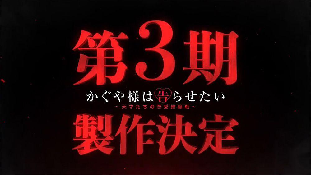 Kaguya-sama-wa-Kokurasetai-Tensai-tachi-no-Renai-Zunousen-Anime-Season-3-Announcement