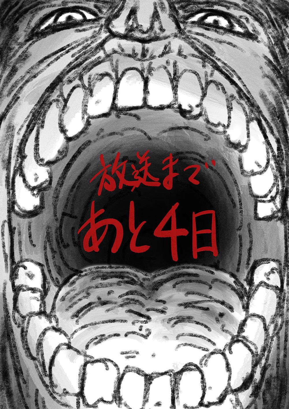 Attack-on-Titan-Final-Season-Countdown-4-Days