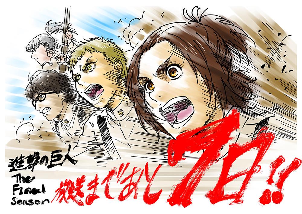 Attack-on-Titan-Final-Season-Countdown-7-Days