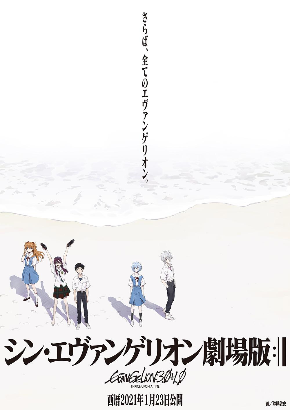 Evangelion-3.0-+-1.0-Visual-04