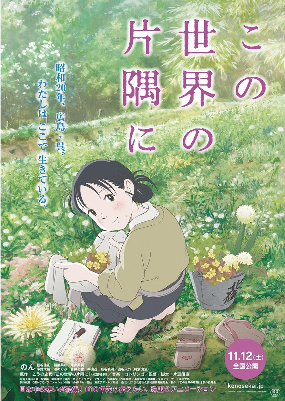 Kono-Sekai-no-(Sara-ni-Ikutsumono)-Katasumi-ni-Visual